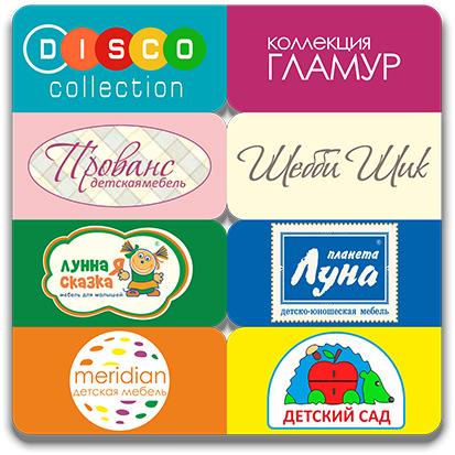 Логотипы фабрики