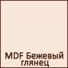 МДФ бежевый глянец