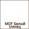 МДФ белый глянец