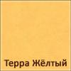 Терра Жёлтый