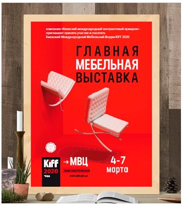 Киевский мебельный форум KIFF 2019