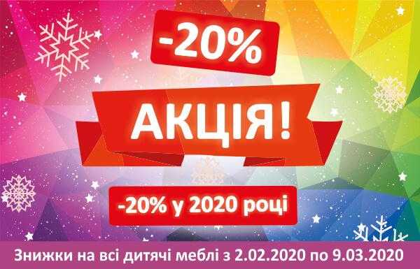 акция -20 процентов