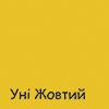 уни желтый