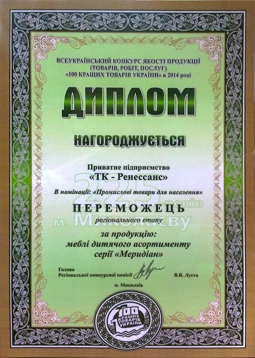 100 лучших товаров Украины 2014 серия Меридиан