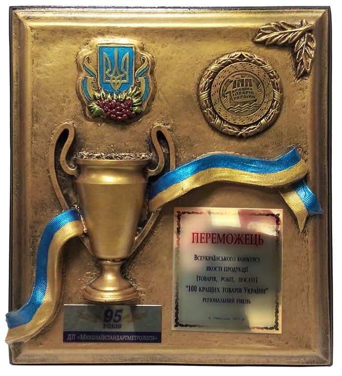 100 кращих товарів України 2015