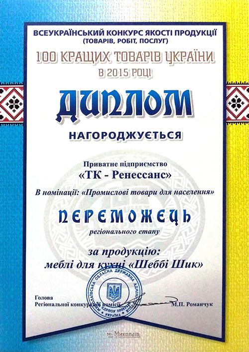 100 лучших товаров Украины 2015 Шебби-Шик