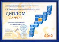17 Украинский национальный конкурс качества