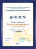 17 Украинский национальный конкурс качества 2012
