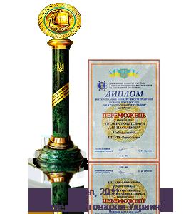 100 лучших товаров Украины 2011 года