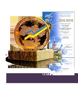 100 лучших товаров Украины 2008 года