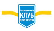 Николаевский клуб директоров