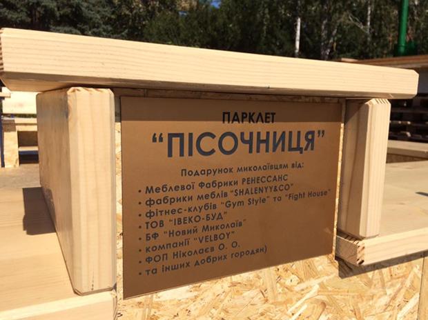 Первый Парклет в Николаеве Пісочниця