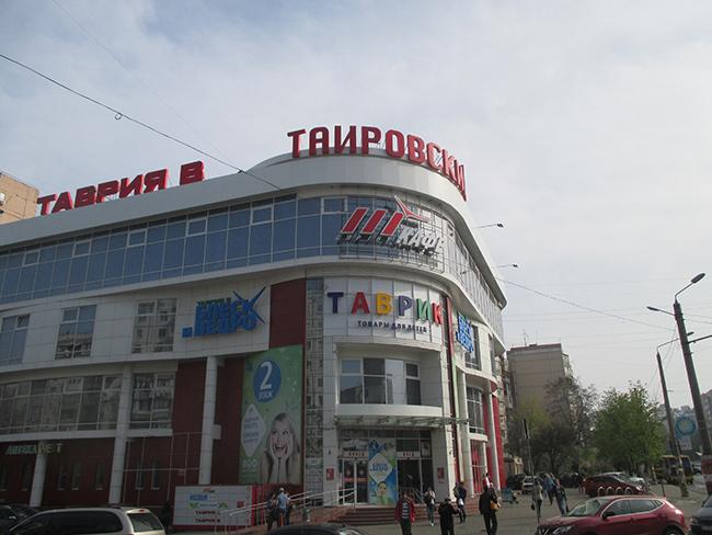 Одесса ТЦ Таировский