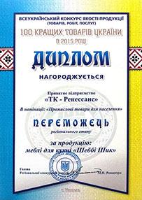 Награда фабрики «Ренессанс» - диплом «Лучший товар 2015»»