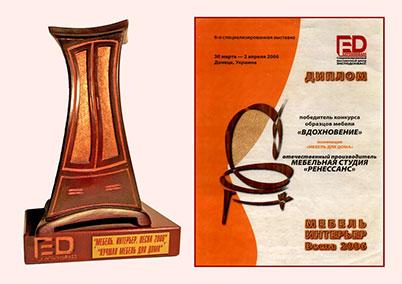 Победитель конкурса образцов мебели «Вдохновение»  - мебельная фабрика Ренессанс
